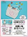 ゼクシィ長崎 2019年 11月号 【特別付録】バーバパパお買い物BIGバッグ 画像