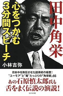 田中角栄心をつかむ3分間スピーチ