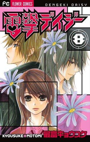 電撃デイジー 8 (Betsucomiフラワーコミックス)の詳細を見る
