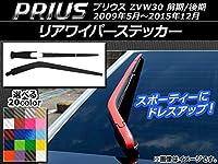 AP リアワイパーステッカー カーボン調 トヨタ プリウス ZVW30 前期/後期 2009年05月~2015年12月 オレンジ AP-CF200-OR