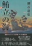 「鮪立の海」販売ページヘ
