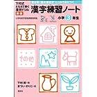 漢字練習ノート 小学3年生 (下村式 となえて書く 漢字ドリル 新版)