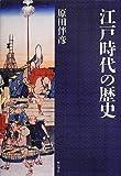 江戸時代の歴史