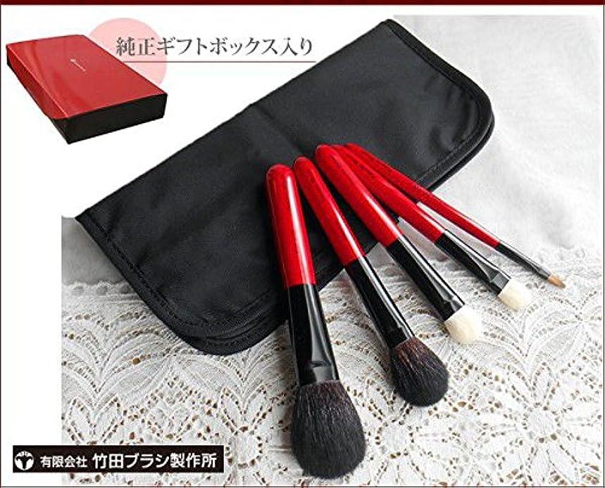 ブリーフケースセンブランス鳴らす有限会社竹田ブラシ製作所の熊野化粧筆 特別5本セット
