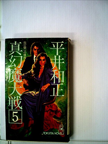 真幻魔大戦〈5〉超空間への侵攻 (1981年) (Tokuma novels)