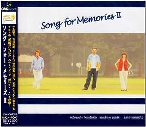 ソング・フォー・メモリーズ II