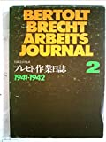 ブレヒト作業日誌〈2〉1941-42年 (1976年)