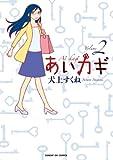 あいカギ 2 (サンデーGXコミックス)