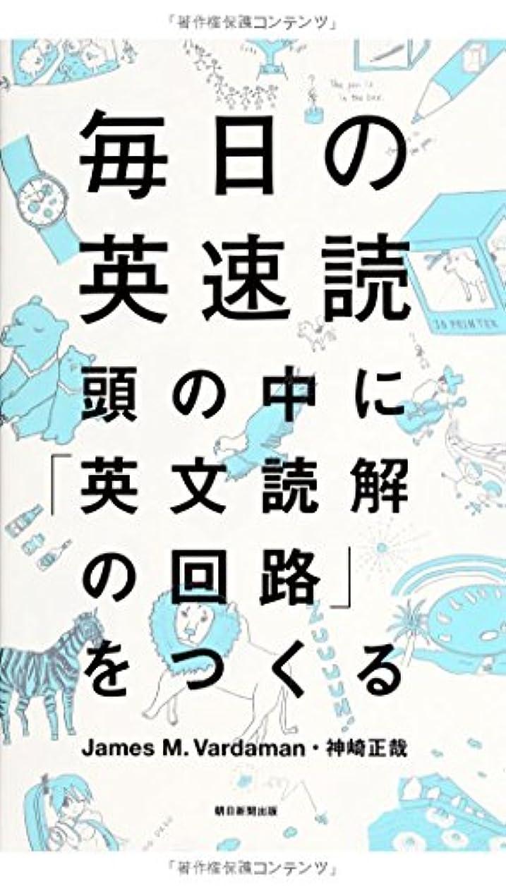 傀儡女優キャンセル毎日の英速読 頭の中に「英文読解の回路」をつくる
