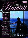 ふたりでハワイ 2009ー10 三好和義が撮るふたりで見たい楽園ハワイ (地球の歩き方ムック)