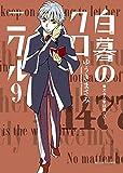 白暮のクロニクル 9 『ドラゴン急流』特別漫画小冊子付き! (ビッグコミックス)