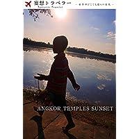 妄想トラベラー ANGKOR TEMPLES SUNSET