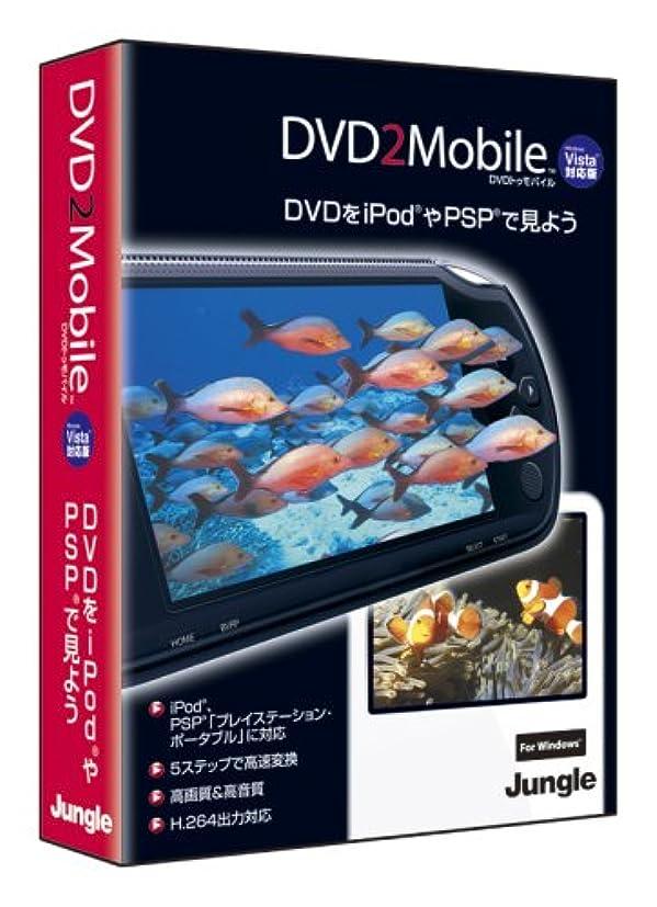 ウォルターカニンガムアルコーブ第五DVD2Mobile Vista対応版