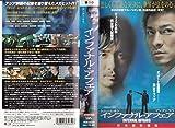 インファナル・アフェア【日本語吹替版】 [VHS]