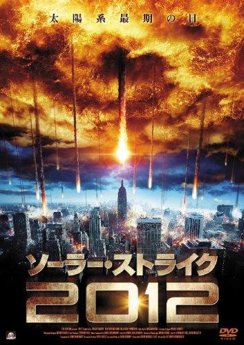 ソーラー・ストライク2012 [DVD]
