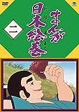まんが日本絵巻 二[DVD]
