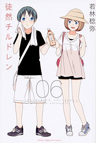 徒然チルドレン(6) (講談社コミックス)