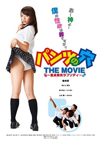 パンツの穴 [DVD]
