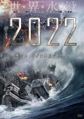 2022 [DVD]