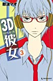 3D彼女(3) (KC デザート)