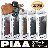 PIAA スマートキーケース 本革 キーケース 自動車部品メーカー PIAA (ピア)公認 (ダークレッド)