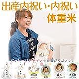 体重米 赤ちゃん 出産内祝い お返しギフト ハグ米 HUG米 ~4,000g