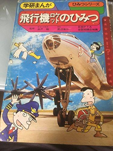 飛行機ロケットのひみつ (学研まんがひみつシリーズ 10)