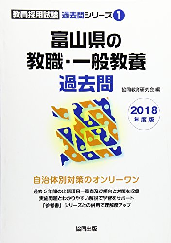 富山県の教職・一般教養過去問 2018年度版 (教員採用試験過去問シリーズ)