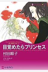 目覚めたらプリンセス 愛と陰謀の王宮 (ハーレクインコミックス) Kindle版