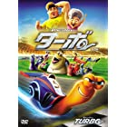 ターボ(特別編) [DVD]