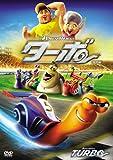 ターボ<特別編>[DVD]