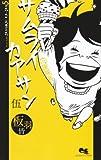 サムライカアサン 5 (クイーンズコミックス)