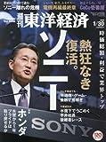 週刊東洋経済 2016年 1/30号[雑誌]