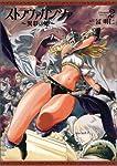 ストラヴァガンツァ-異彩の姫- 2巻 (ビームコミックス)