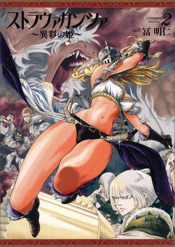ストラヴァガンツァ-異彩の姫- 2巻 (ビームコミックス)の詳細を見る