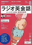 NHKラジオラジオ英会話 2019年 08 月号 [雑誌]