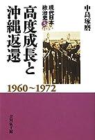 高度成長と沖縄返還―1960‐1972 (現代日本政治史)