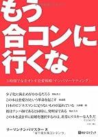 合コンの達人 (ベストセレクト)