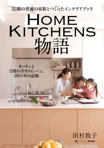 22組の普通の家族とつくったインテリアブック HOME KITCHENS物語 キッチンと日常の幸せのシーン、2011年の記録
