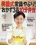 奥薗式常識やぶり!おかず3品10分弁当 (Saita mook)