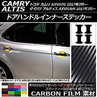 AP ドアハンドルインナーステッカー カーボン調 トヨタ/ダイハツ カムリ/アルティス XV70系 2017年07月~ シルバー AP-CF3343-SI 入数:1セット(4枚)
