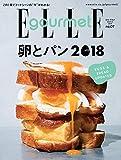 ELLE gourmet(エル・グルメ) 2018年3月号 (2018-02-06) [雑誌]
