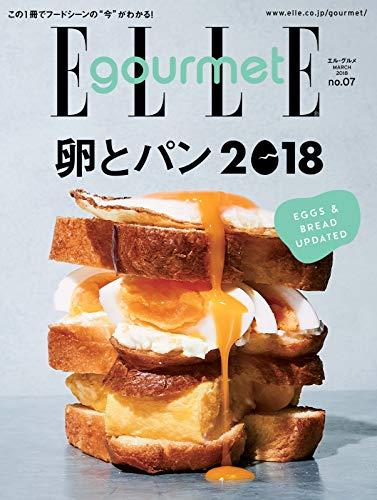 ELLE gourmet(エル・グルメ) (2018-02-06) [雑誌]