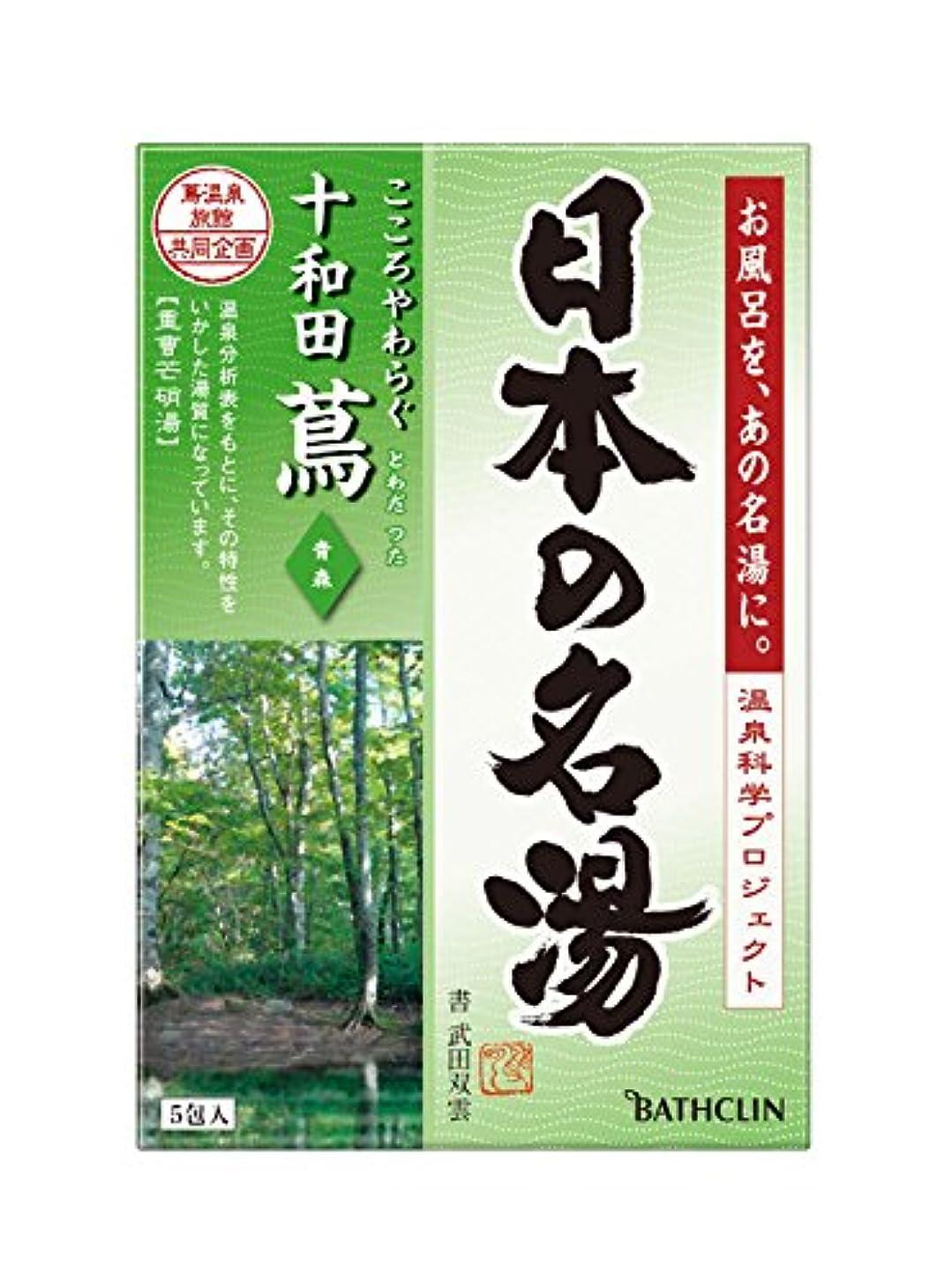 【医薬部外品】日本の名湯入浴剤 十和田蔦(青森)30g ×5包 にごりタイプ 個包装 温泉タイプ