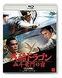 残酷ドラゴン 血斗竜門の宿  デジタル修復版 [Blu-ray]