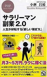 サラリーマン副業2.0 人生が好転する「新しい稼ぎ方」 (PHPビジネス新書)