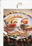 新版 プロのためのわかりやすい中国料理 画像