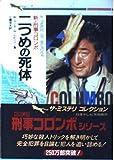 新・刑事コロンボ 二つめの死体 (二見文庫―ザ・ミステリ・コレクション)