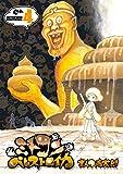ミトコンペレストロイカ 4巻 (バンチコミックス)