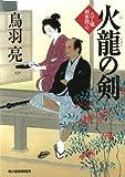 火龍の剣 八丁堀剣客同心 (時代小説文庫)